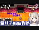 #17【DQ4】ドラゴンクエスト4で癒される!!踊り子姉妹物語【女性実況】