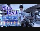 【アイドルマスターシンデレラガールズ劇場】Max Beat/ドラム 叩いてみた!【Cover】
