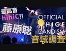 【最高音hihiC!!】Official髭男dism 藤原聡【音域調査】