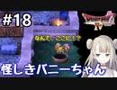 #18【DQ4】ドラゴンクエスト4で癒される!!怪しきバニーちゃん【女性実況】