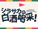 シラサカの白酒喝采! 20/06/08 リモート生配信 第149回