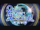 【公式】クイズマジックアカデミー 「輝望の刻(きぼうのとき)」 オープニングムービー