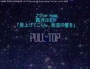 【OFF-VOCAL:歌詞付き】「Star map」霜月はるか(見上げてごらん、夜空の星を)-GAME SONG KARAOKE #1