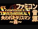 【ソーサリアン】失われたタリスマン~森~ファミコン音源アレンジ