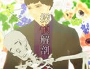 【MMD】探偵解剖【SHERLOCK】
