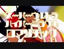 【MMDツイステ】スーパーウルトラハイパーミラクルロマンチック