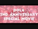 【ドーラ】DOLA 2ND ANNIVERSARY SPECIAL MOVIE【2周年】