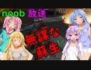 【Apex Legends】noob放送_nh №106