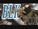 【タイガー的】2020年6月6日BLKFOXフリーゲイム