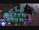 【実況】5vs5!飛ばさせねー!吊らせねー!【第五人格】