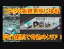【メガテンD2】ベルセルクコラボの高難易度チャレンジに試行錯誤しながら挑戦!奇跡の初クリア【D×2真・女神転生リベレーション】
