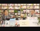 奥山真司の「アメ通LIVE!」 (20200609)