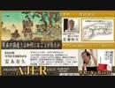 チャンネルAJER2020.6.10onair(6)y_佐藤和夫_「日本の国づくりは如何に行われたか第二部『日本の国造りはこうして成立したー安本寿久』」(その3)