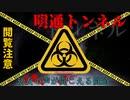 【閲覧注意】バラバラ遺体が発見された⁉数多くの怪奇現象が起きる明通トンネル【ゲッティ】