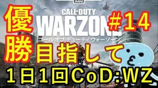 【CoD:WARZONE】概ね日刊CoD:WZ#14【BR SOLOS】
