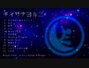 【人力刀剣乱舞】1st Album『チイサナヨルニ』クロスフェード(偽)【小夜左文字】