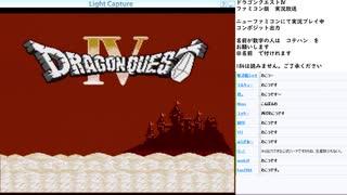 ドラゴンクエスト4 実況プレイ part1
