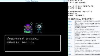 ドラゴンクエスト4 実況プレイ part2