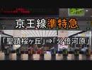 【車窓】京王線準特急「聖蹟桜ヶ丘」⇒「分倍河原」