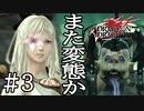 【実況】変態しかいないゲーム #3【ドラッグ オン ドラグーン3】