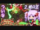 ついな RISING HELL:地獄登り#2「蛾の王」