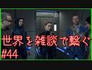 【DEATH STRANDING】配達とたまに雑談 #44【初見実況】
