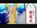 【MMD】燃焼系 【愛尾セナ】