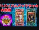 【遊戯王LotD】リバイバルパックデッキの挑戦 #2【ゆっくり実況】