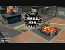 【実況】ボールドでウデマエXを駆け抜ける! ガチホコ編 Part.22 ~あと…少し!~