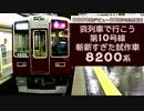 哀列車で行こう 第10号線 斬新すぎた試作車 阪急8200系