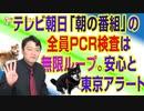 #697 テレビ朝日「朝の番組」のPCRは無限ループする。安心と安全と東京アラートのサイエンス|みやわきチャンネル(仮)#837Restart697