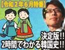 【無料】決定版!2時間17分でわかる韓国史!(後編)|竹田恒泰チャンネル特番