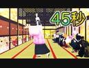 【鬼滅のMMD】お館様が45秒を踊ってみた♪ (産屋敷耀哉)