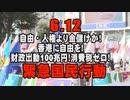 【告知】 6.12 自由・人権より金儲けか!香港に自由を!財政出動100兆円!消費税ゼロ!緊急国民行動[桜R2/6/10]