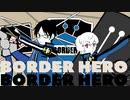 【手描きワートリ】ボーダーヒーロー