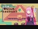 【ポケットモンスターエメラルド】茜ちゃんのバトルピラミッドpart4【VOICEROID実況】