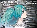 【初音ミクNT_プロトタイプ版】ほほにキスして【カバー】