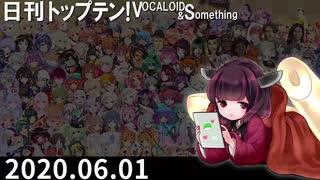 日刊トップテン!VOCALOID&something【日刊ぼかさん2020.06.01】