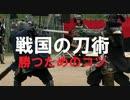 戦国の刀術 勝つためのコツ Samurai Battle (Japanese Sword)【ガチ甲冑合戦×伊勢忍者キングダム】