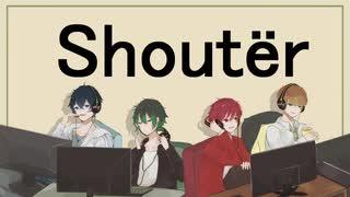 【オリジナルMV】Shoutërを4人で仲良く【歌ってみた】【あるかじさぬたみ】