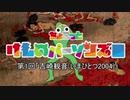 ちょこっとけものパーソンズ□ 第1回「吉崎観音(2004年にアニメケ口ロに「いまひとつ」言ってた人)」