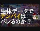 【雀魂:段位戦】テンパイバレバレ快感情!麻雀は心理戦!【ゆっくりvtuber実況】