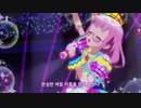【韓国版】 プリパラ 黄木あじみ - パニックラビリンス [Full]