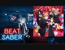 【Beat saber】DADDY! DADDY! DO!