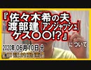 『アンジャッシュ渡部、ゲス〇〇』についてetc【日記的動画(2020年06月10日分)第284回】