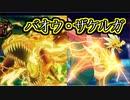 【ポケモン剣盾】出没!シャンデラおにいさん!!RETURNS_03【おひさしブリカップ】