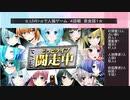 .LIVE+α人狼 4回戦(22猫共有子狐村)Part9(夜会話1)