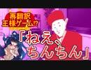 【再翻訳】王様ゲームを再翻訳したら完全にアウトwwwww【ゆっくり茶番劇】【陳陳】