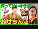 【放送事故】絶対に笑ってはいけないおせち〇こwww【和田アキ子】【はねとび】【ツッコミ】