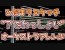 【ひだまりスケッチ】?でわっしょい - オーケストラアレンジ[FULL]